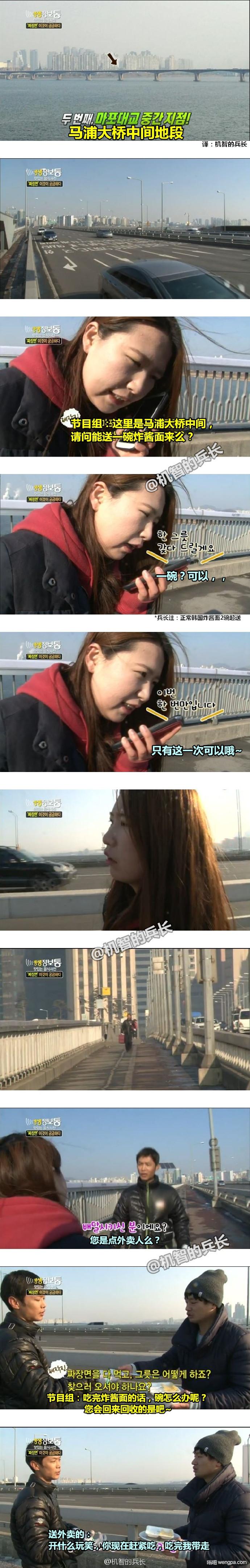 韩国有个节目组听说有家炸酱面店可以满足顾客心意,将炸酱面送到任何地方,于是决定测试一下,整整这家店