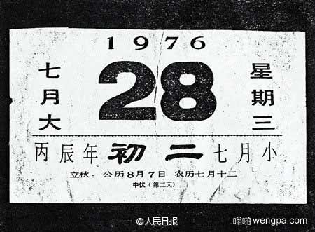 唐山大地震40年 不能忘却的记忆