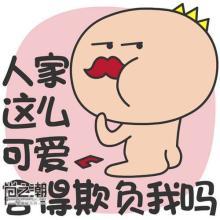 【内涵段子】昨天我上QQ发现老王女儿的QQ更新了签名