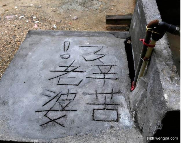 老婆辛苦了 安徽光棍村的幸福宣言