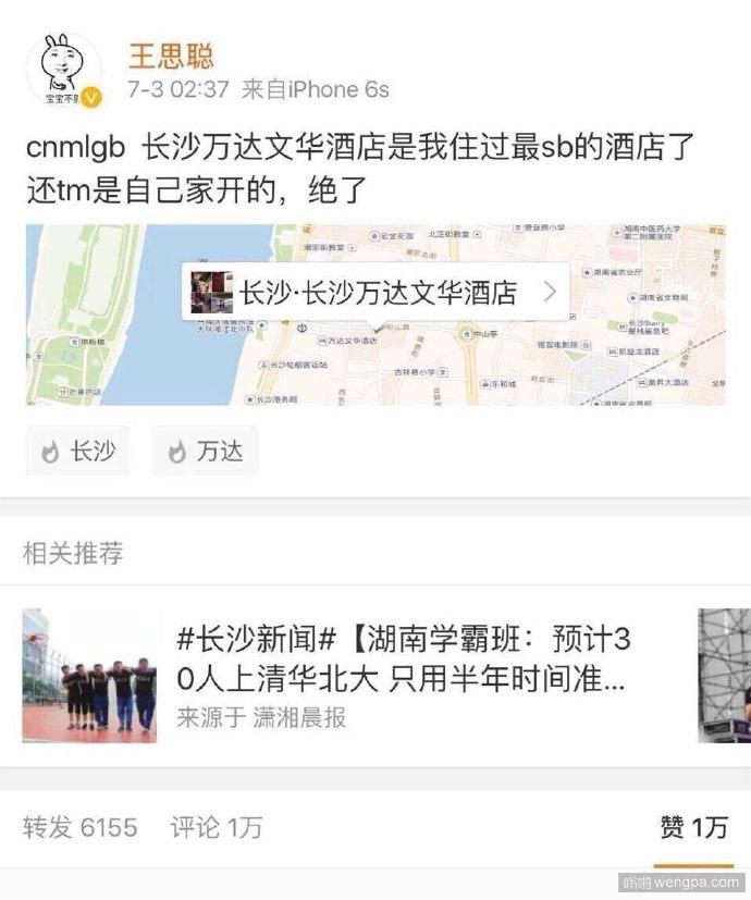 王思聪:长沙万达文华酒店是我住过最sb的酒店了