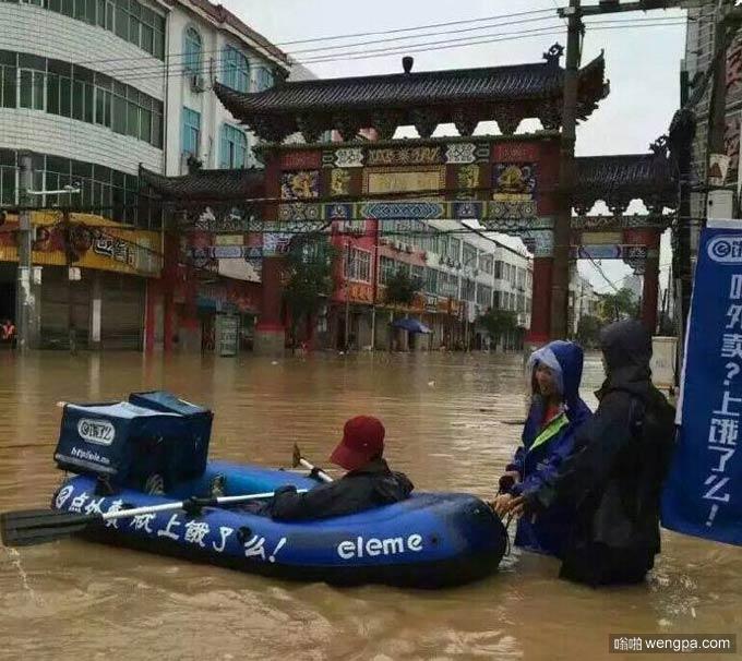 洪水也挡不住饿了么外卖小哥送餐-嗡啪搞笑图片