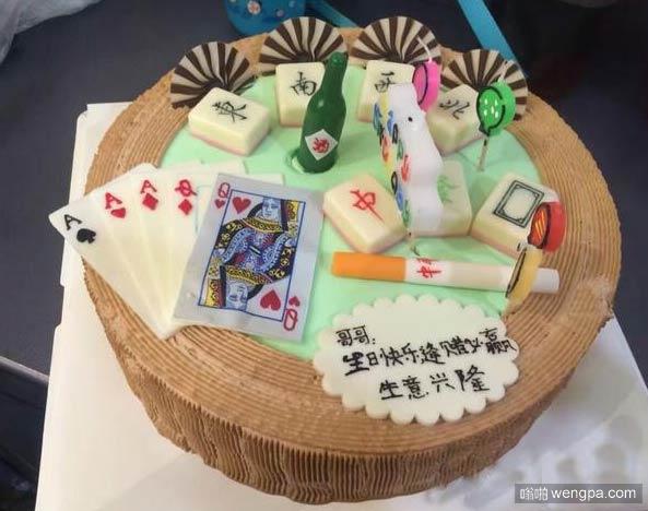 赌鬼的妹妹送的生日蛋糕
