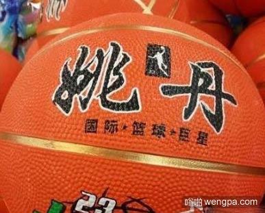 姚丹篮球 姚明跟乔丹合体 好名字_搞笑图片 - 嗡啪网