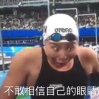 游泳小将傅园慧奥运表情包 好单纯好不做作好可爱