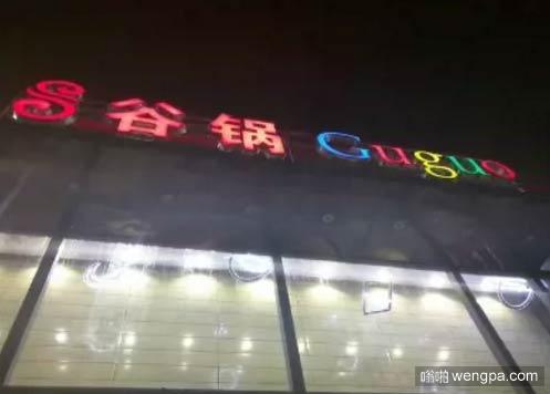 Google的粉丝怎么看 谷锅 这是重庆口音吧 - 嗡啪搞笑图片
