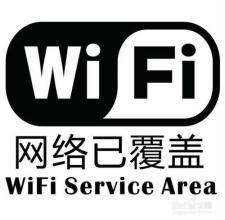 在饭店吃饭,问老板wifi密码,老板说:LYP82NLF .. 我说好难记