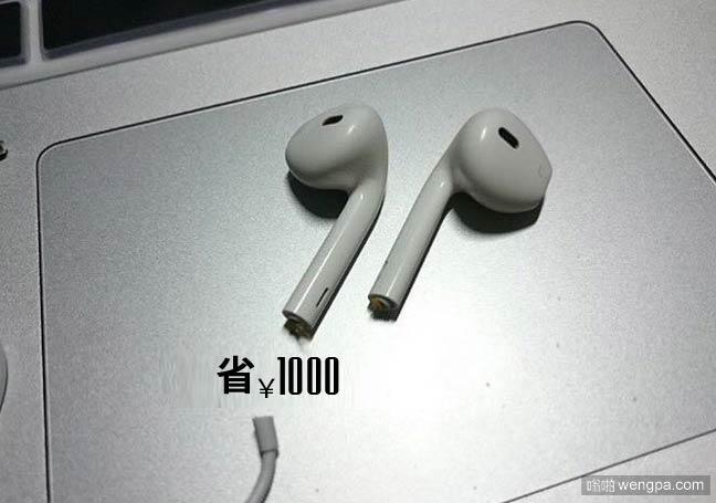 新apple无线耳机AirPods apple无线耳机AirPods 搞笑图片 - 嗡啪网