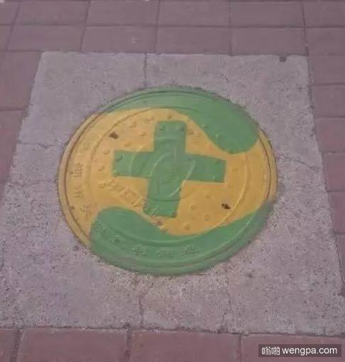 360安全卫士井盖 搞笑图片 -嗡啪网