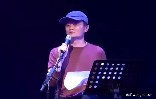 马云唱《海阔天空》跑调 苦了伴奏的乐团老师 - 嗡啪网