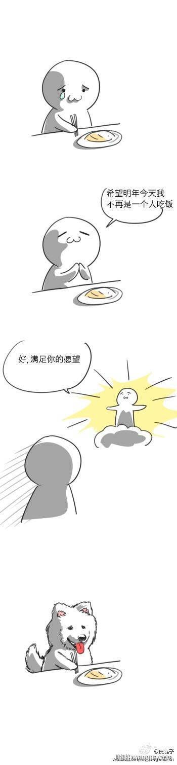 光棍节漫画:希望明年这个时候不是一个人吃饭 - 嗡啪网