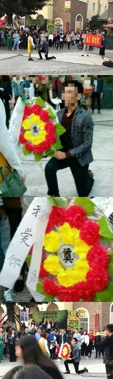 奇葩求婚:男子拿花圈当街求婚 女孩果断拒绝