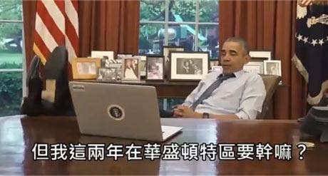 视频:奥巴马拍短剧 自嘲退休生活 - 嗡啪网