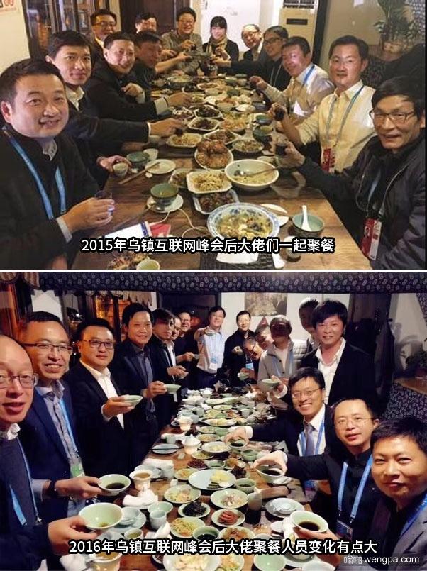 """两张""""乌镇之夜""""聚餐照片 看懂互联网大佬朋友圈"""
