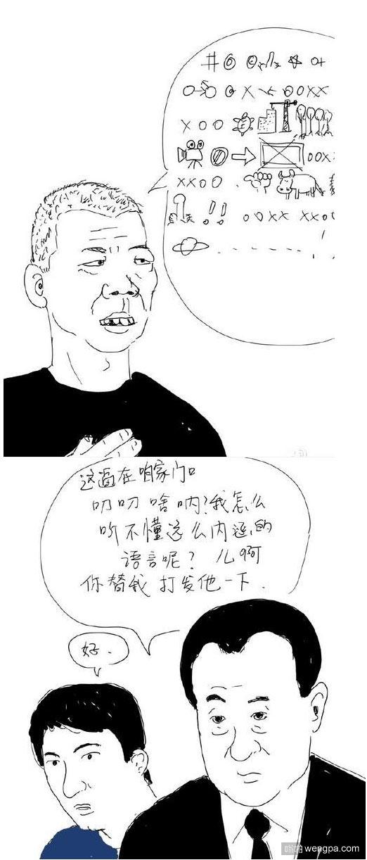 【漫画】冯小刚炮轰王健林王思聪回应 - 嗡啪网