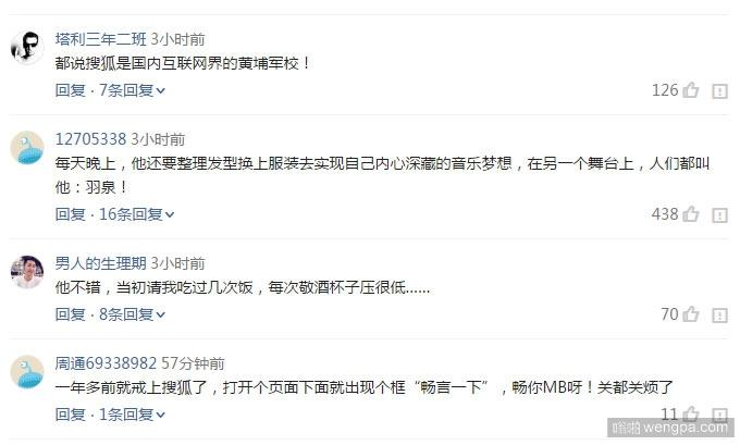 张朝阳搞笑评论 张朝阳像羽泉 - 嗡啪网
