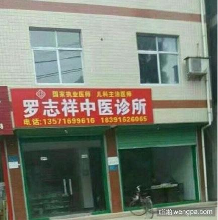 罗志祥中医诊所 罗志祥啥时候开诊所了