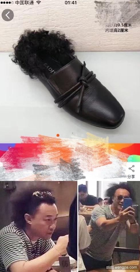 朋友说这双鞋长得像陈奕迅