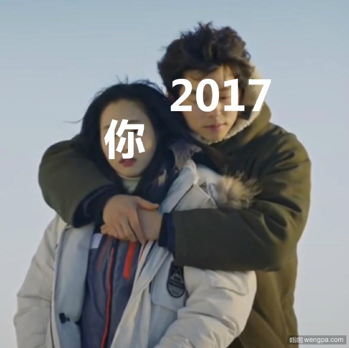 2017元旦节的朋友圈 我发现。。。