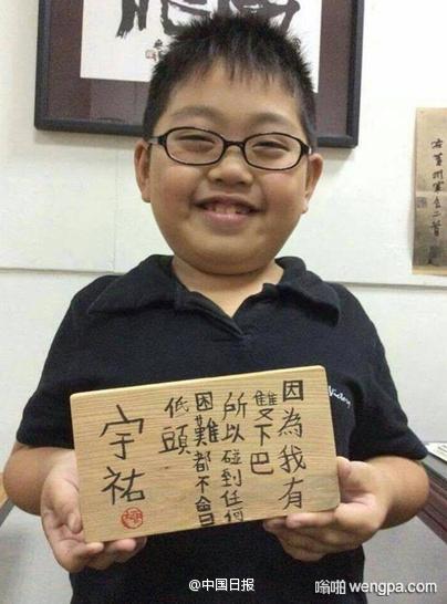 柳宇佑书法写下自嘲言语(2)