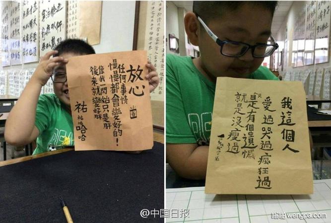台湾三年级学生柳宇佑以书法写下自嘲言语在脸谱上爆红