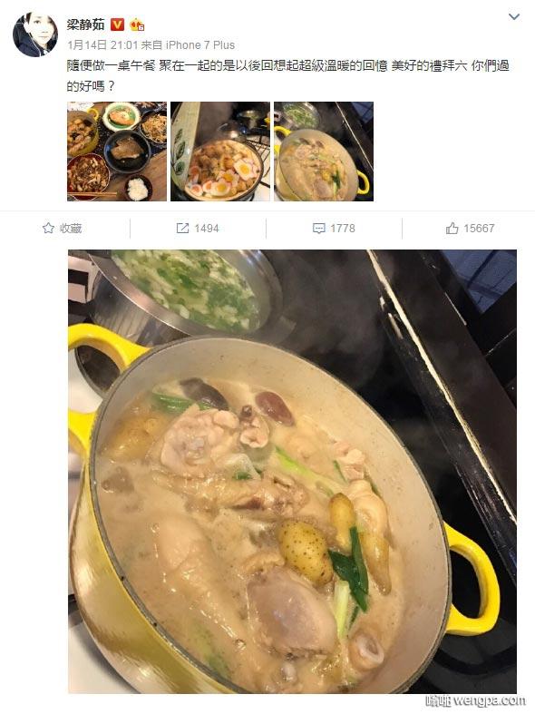 梁静茹吃火锅放土豆不削皮 称喜欢吃带皮的土豆