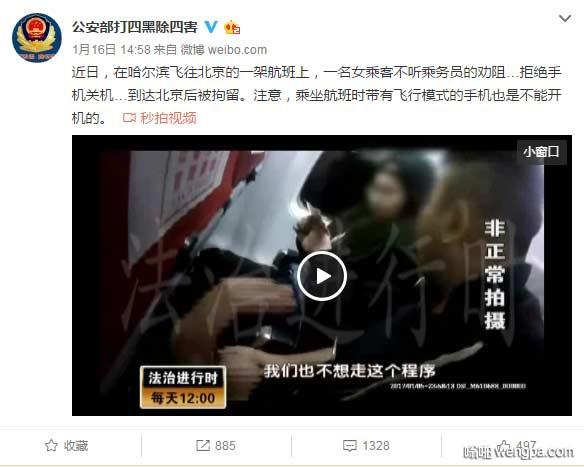 【视频】女乘客坐飞机拒绝关机态度蛮横 落地后被拘留