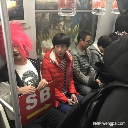 【地铁杀马特SB牌子搞笑图片】感觉一场大战即将来临 - 嗡啪网