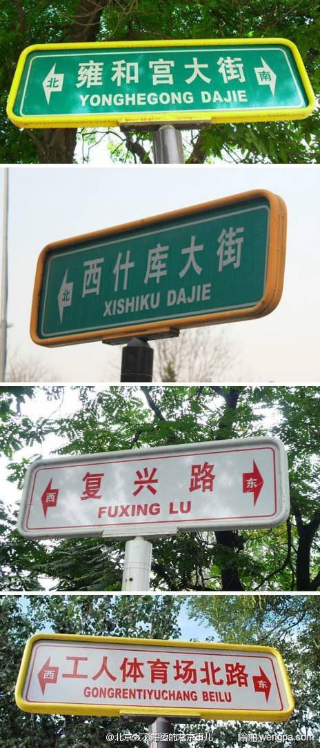 在北京,南北向的路牌是绿色的,东西向是白色的