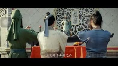 桃园三结义搞笑图片 三国笑话段子 - 嗡啪网