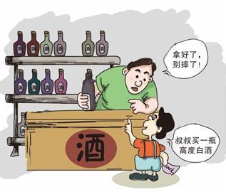 【小明买酒段子】小明的爸爸叫小明去买酒
