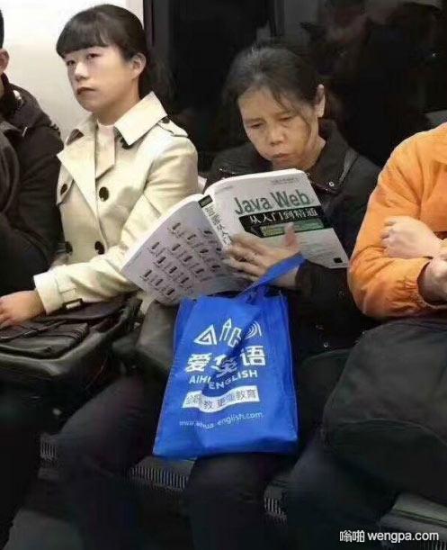 【搞笑图片】大妈地铁上自学jawa,web 搞笑图片 - 嗡啪网