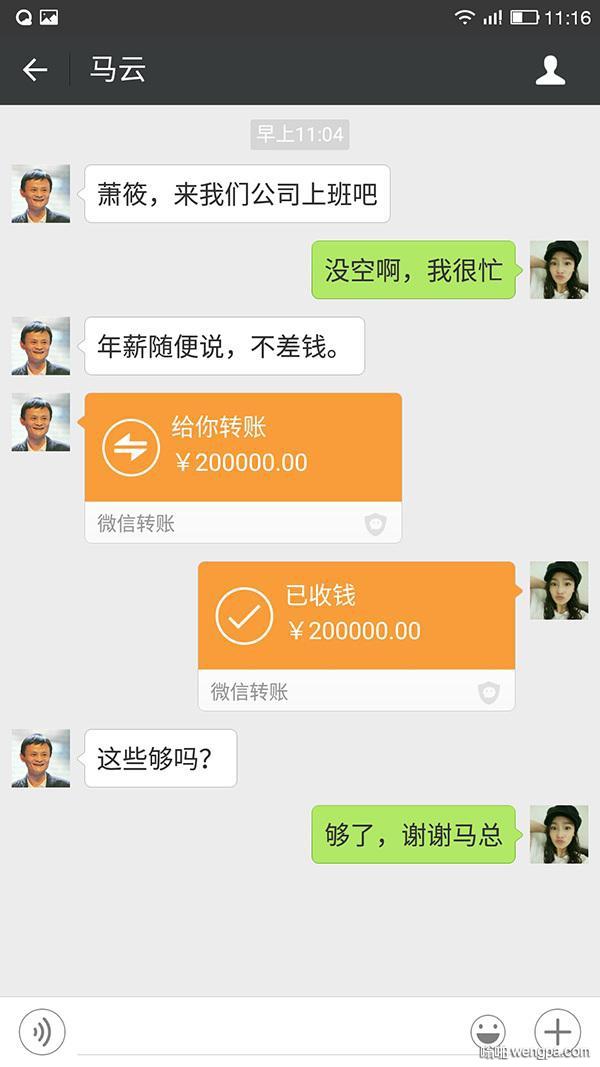 【笑话:机智的我】昨天微信转错了,2000元,不能撤回