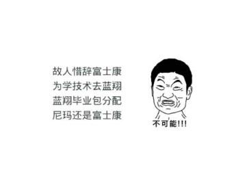 【富士康笑话】清明小长假 我去郑州富士康去看哥哥