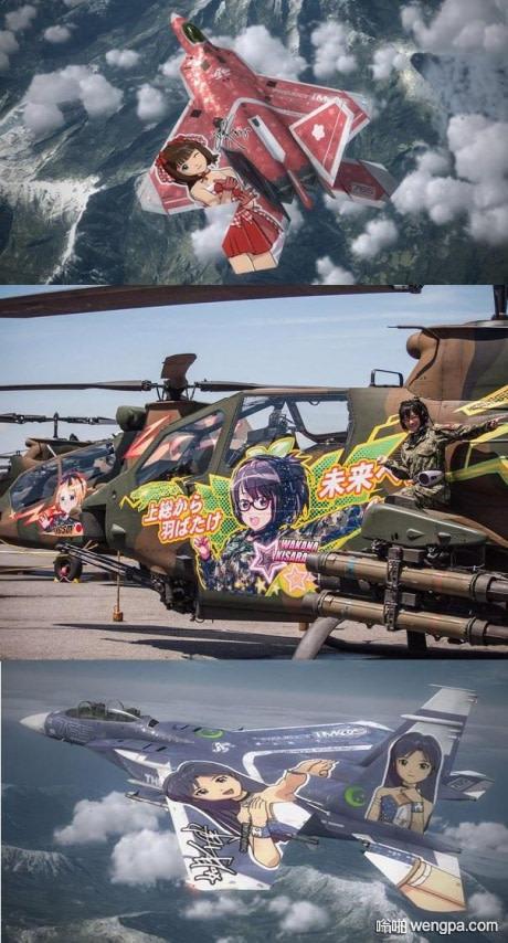 日本空军飞机装饰日本漫画