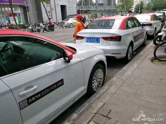 北京CBD惊现奥迪A3共享汽车 一小时一块五 扫码就开走 EZZY