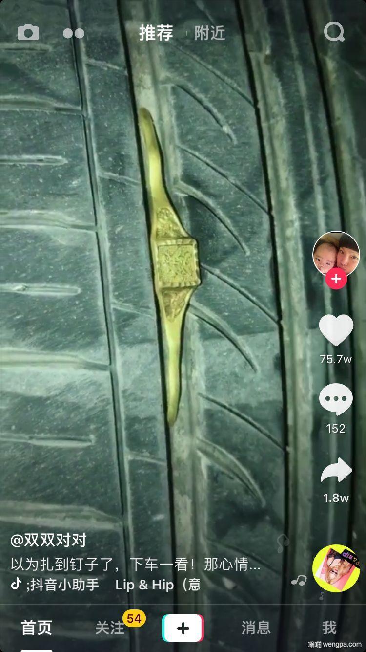意外+惊喜 哈哈这么大金戒指扎到轮胎