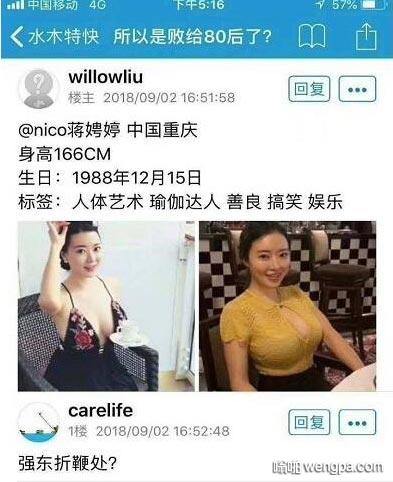 刘强东美国性侵事件女主角蒋聘婷个人资料