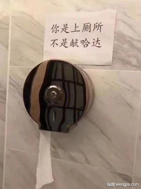 你上厕所不是献哈达 哈哈 这厕所警示语太搞笑了