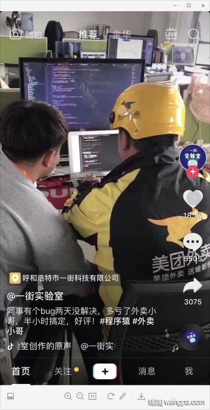 美团外卖小哥帮助程序员排解bug 半小时搞定