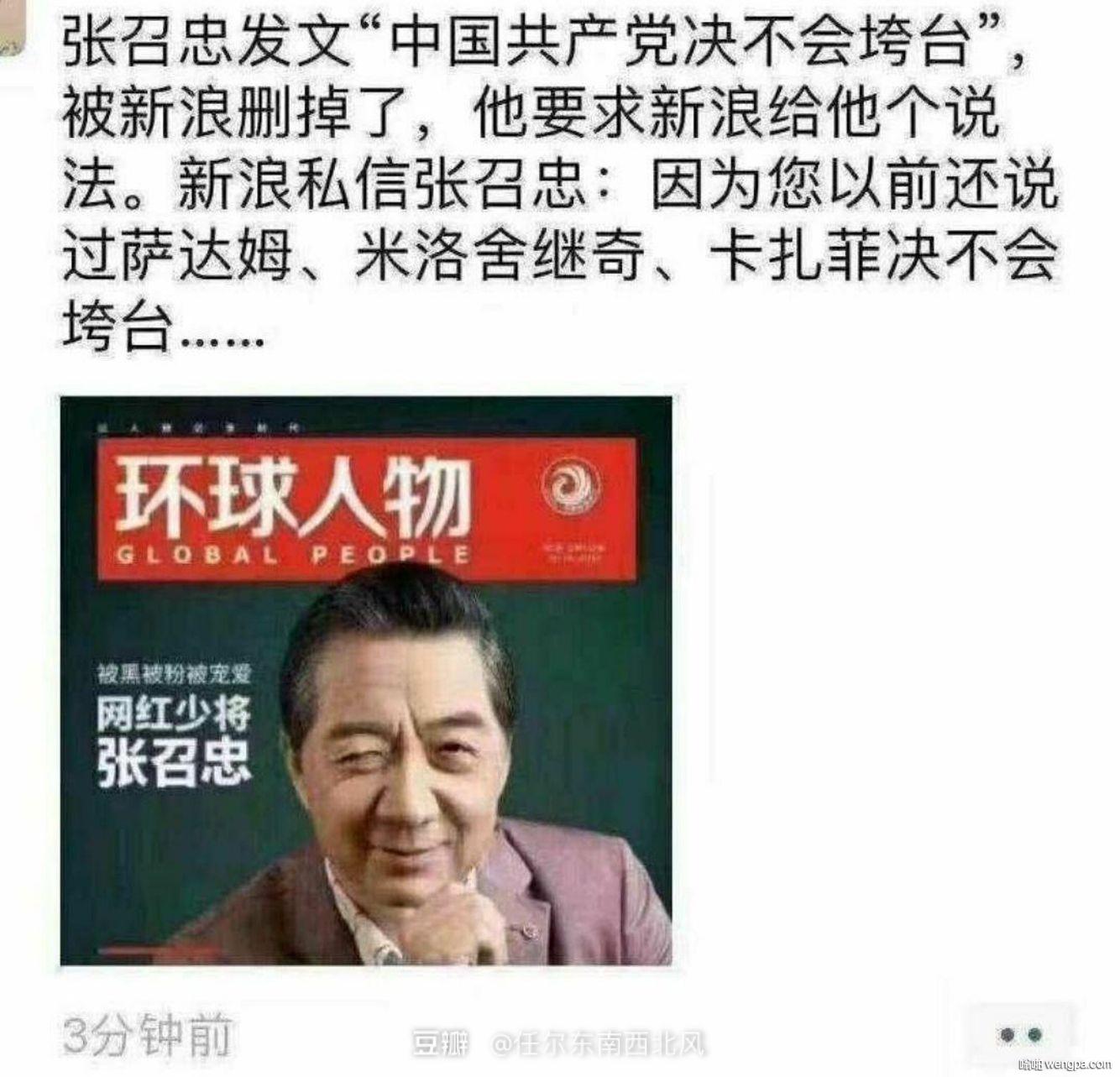 """张召忠发文""""中国共产党不会垮台""""被删 张召忠搞笑图片"""