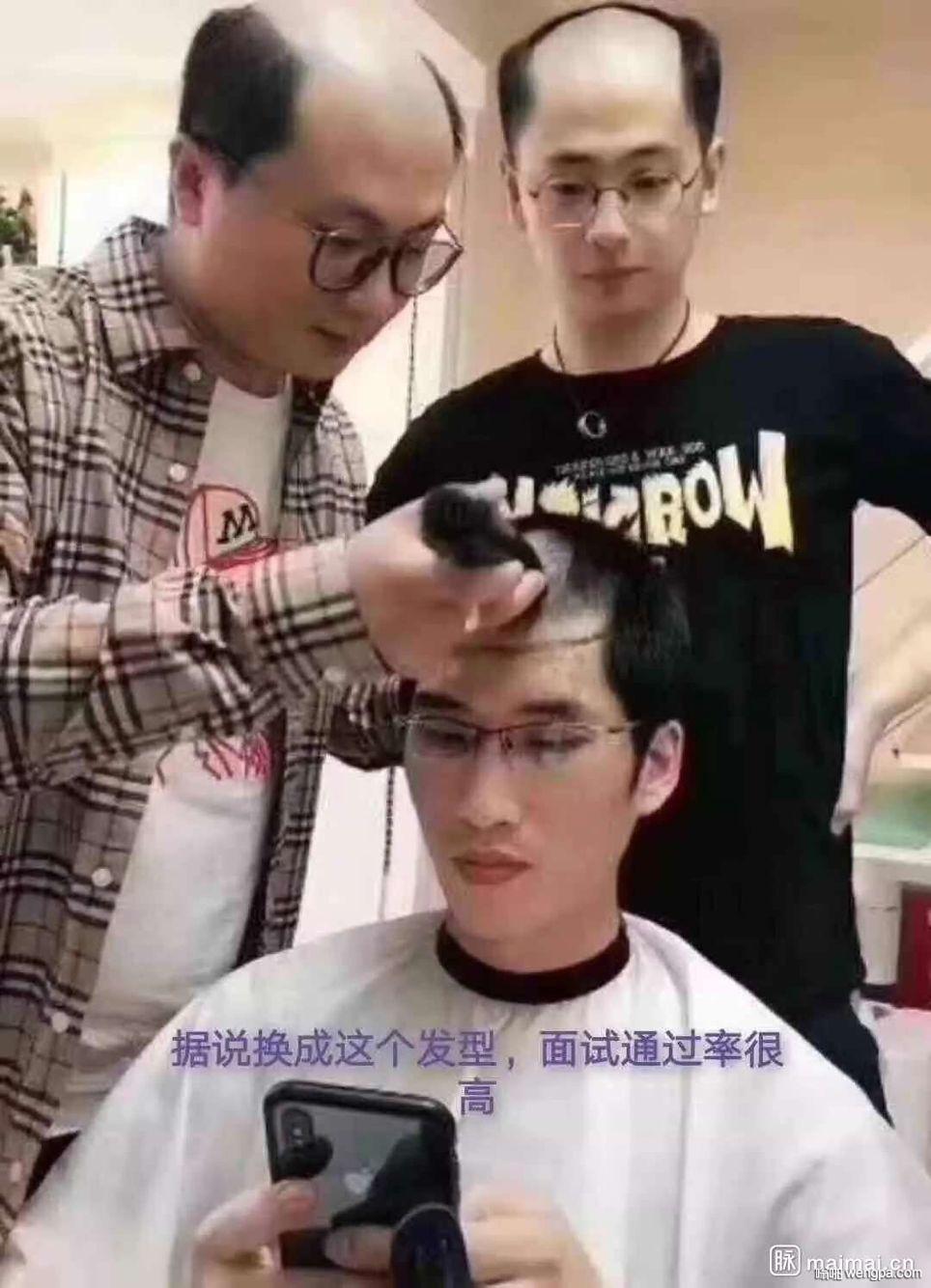 [搞笑图片]据说换这个发型 面试通过率很高 - 嗡啪网