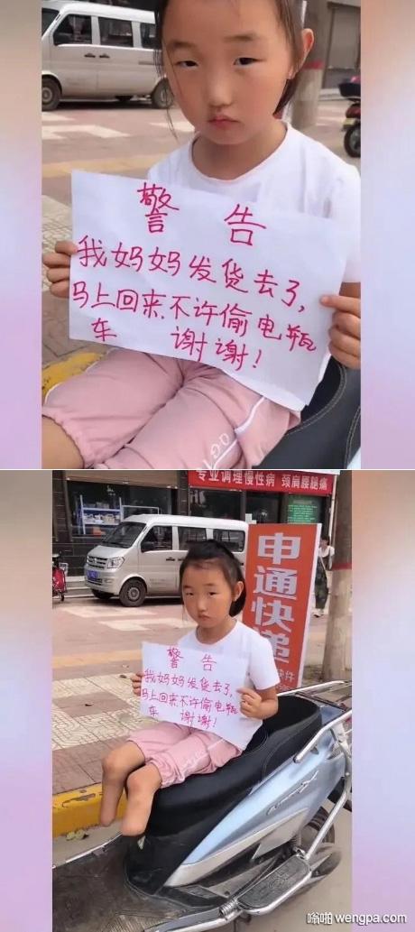 小姑娘举牌示意不要偷电动车 让人心酸的画面