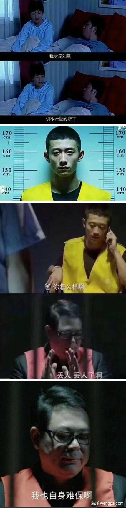 [搞笑图片]家有儿女之刘梅的梦 张一山 余罪 家有儿女 - 嗡啪网