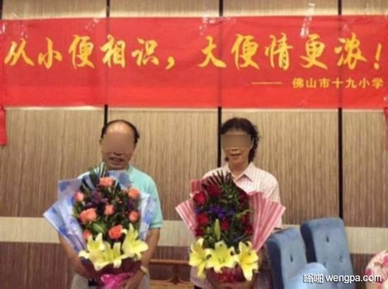 一个老同学来北京出差