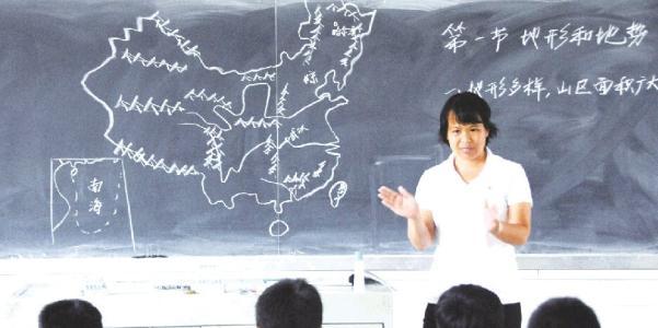 【笑话】地理老师请辞了