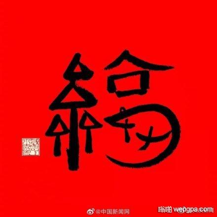 """马云的福字 马云写了个""""鼠""""福"""