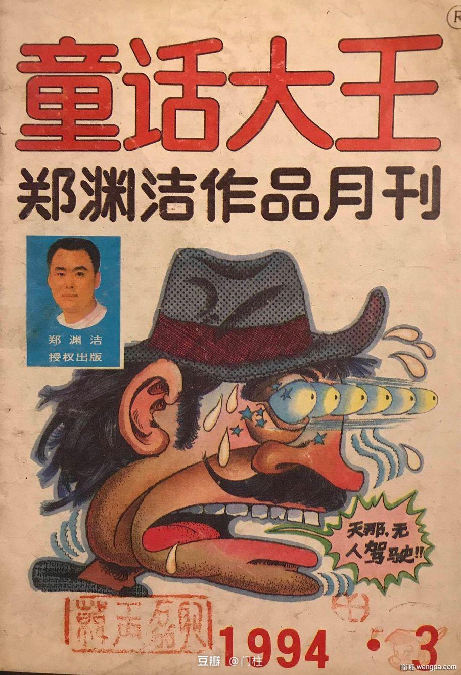 童话大王郑渊洁在1994年就准确预言汽车无人驾驶技术