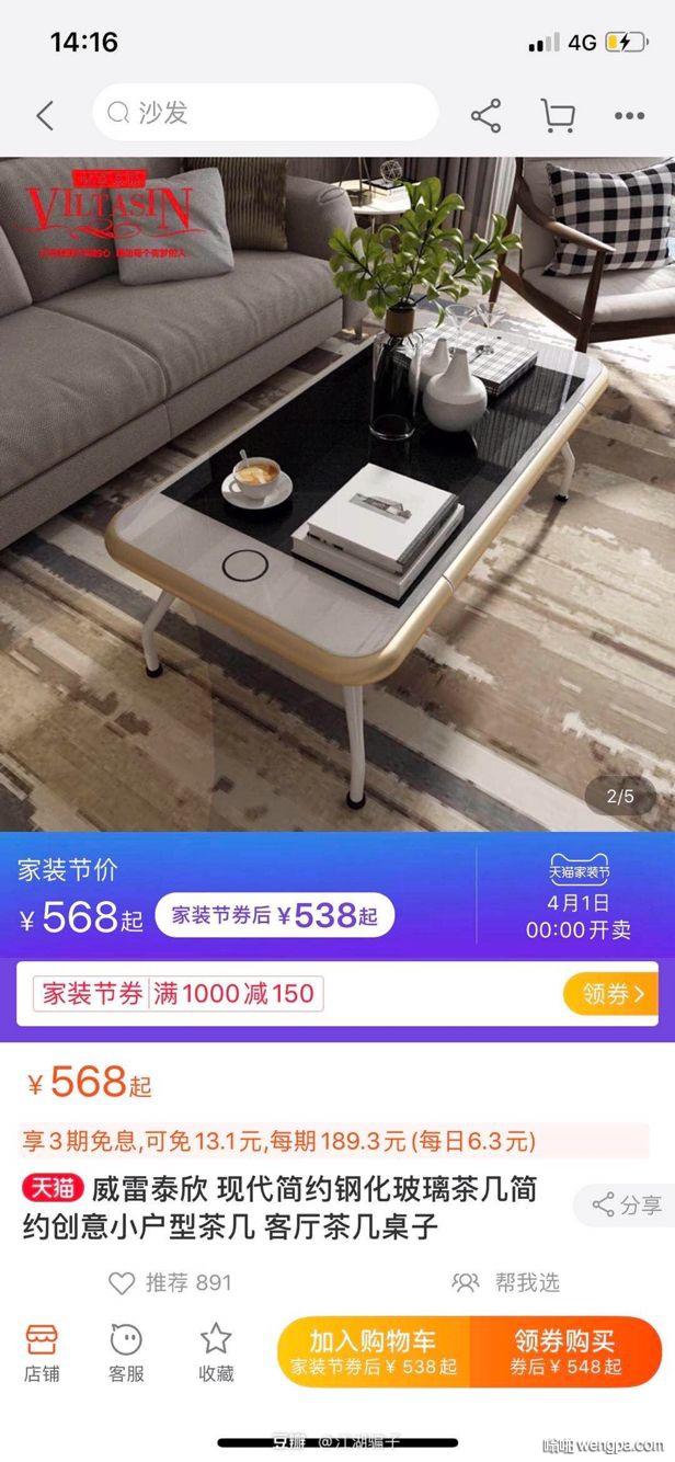 手机桌子 刚刷到的 什么样的人会买这种桌子(3p)
