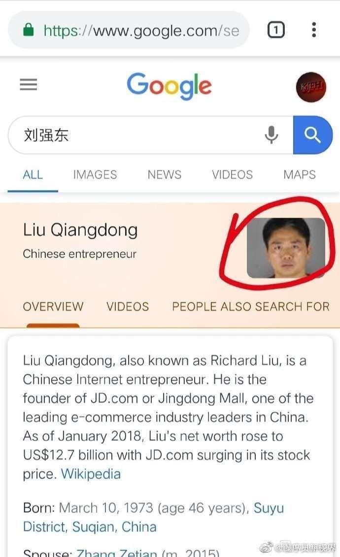 谷歌上的刘强东和百度上的刘强东
